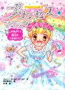 【送料無料】プリンセス☆マジック(4) [ ジェニー・オールドフィールド ]