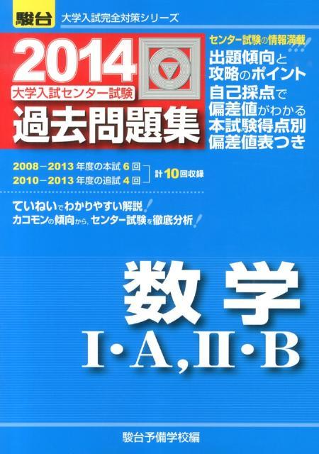 大学入試センター試験過去問題集数学1・A,2・B(2014) [ 駿台予備学校 ]