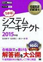 情報処理教科書 システムアーキテクト 2015年版 [ 松田幹子 ]
