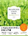 Dreamweaverレッスンブック CC2017対応 いちばんわかりやすいDW入門書 [ 関口和真 ]
