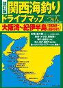 改訂版 関西海釣りドライブマップ 大阪湾〜紀伊半島 [ つり人社別冊編集部 ]