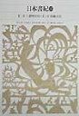 新編 日本古典文学全集4・日本書紀(3) (新編 日本古典文学全集 4) [ 小島 憲之 ]