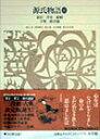 新編 日本古典文学全集25・源氏物語(6) (新編 日本古典文学全集 25) [ 阿部 秋生