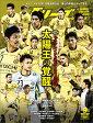 Jリーグサッカーキング 2016年 09月号 [雑誌]