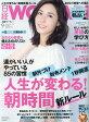 日経 WOMAN (ウーマン) 2016年 09月号 [雑誌]