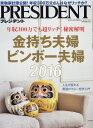 PRESIDENT (プレジデント) 2016年 9/12号 [雑誌]