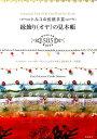 トルコの伝統手芸縁飾り(オヤ)の見本帳 [ 石本寛治 ]
