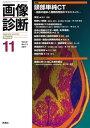 画像診断2017年11月号 Vol.37 No.13 (画像診断) [ 画像診断実行編集委員会 ]