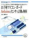 お手軽マイコン・ボード Arduinoとセンサで計測&解析 [ 大川善邦 ]