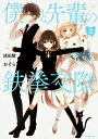 僕と先輩の鉄拳交際(2) (MFコミックス ジーンシリーズ)...