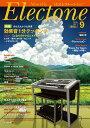 エレクトーンをもっと楽しむための情報&スコア・マガジン 月刊エレクトーン2016年9月号