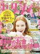 ゼクシィ富山石川福井 2016年 09月号 [雑誌]