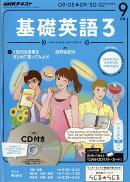 NHK �饸�� ���ñѸ�3 CD�դ� 2016ǯ 09��� [����]