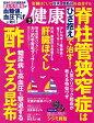 健康 2016年 09月号 [雑誌]