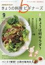 NHK きょうの料理ビギナーズ 2016年 09月号 [雑誌]