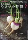 NHK 趣味の園芸 やさいの時間 2016年 09月号 [雑誌]