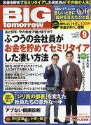 BIG tomorrow (�ӥå����ȥ���?) 2016ǯ 09��� [����]
