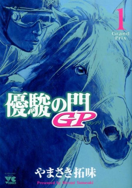 優駿の門GP(1)(ヤングチャンピオンコミックス)[やまさき拓味]