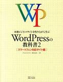 本格ビジネスサイトを作りながら学ぶWordPressの教科書(2(スマートフォン対応サイト編) [ プライム・ストラテジー ]