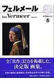 西洋絵画の巨匠(5)