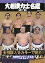 相撲増刊 平成28年 大相撲力士名鑑 (改訂版) 2016年 09月号 [雑誌]