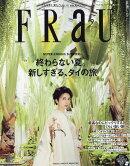 FRaU (�ե饦) 2016ǯ 09��� [����]