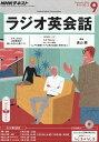 NHK ���W�I ���W�I�p��b 2016�N 09���� [�G��]
