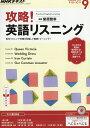 NHK ラジオ 攻略!英語リスニング 2016年 09月号 [雑誌]