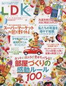 LDK (���롦�ǥ���������) 2016ǯ 09��� [����]
