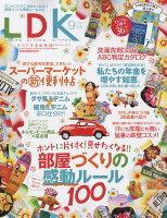 LDK (エル・ディー・ケー) 2016年 09月号 [雑誌]