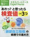 Expert Nurse (エキスパートナース) 2016年 09月号 [雑誌]