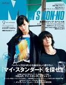 MEN'S NON��NO (��� �Υ��) 2016ǯ 09��� [����]