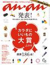 an・an (アン・アン) 2016年 9/28号 [雑誌]
