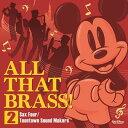 オール・ザット・ブラス!2 ~Sax Four/Toontown Sound Makers~ [ (ディズニー) ]