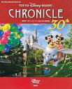 東京ディズニーリゾートクロニクル30年史 [ Disney Fan編集部 ]