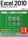 Excel 2010 Windows 7/Vista/XP対応 (できる大事典) [ 尾崎裕子 ]