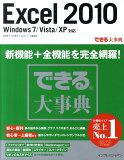 Excel 2010 [ 尾崎裕子 ]