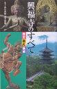 興福寺のすべて 歴史教え美術 [ 多川俊映 ]