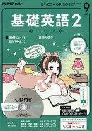 NHK �饸�� ���ñѸ�2 CD�դ� 2016ǯ 09��� [����]