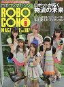 ROBOCON Magazine (ロボコンマガジン) 2016年 09月号 [雑誌]