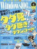 Windows 100% 2016ǯ 09��� [����]