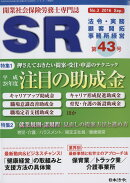 SR (����������) 2016ǯ 09��� [����]