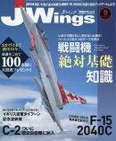 J Wings (������������) 2016ǯ 09��� [����]