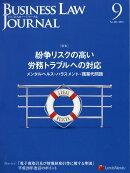 BUSINESS LAW JOURNAL (�ӥ��ͥ��?�����㡼�ʥ�) 2016ǯ 09��� [����]