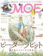 MOE (モエ) 2016年 09月号 [雑誌]