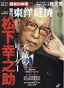 週刊 東洋経済 2016年 9/3号 [雑誌]