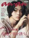 an・an (アン・アン) 2016年 9/21号 [雑誌]