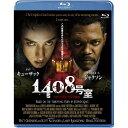 1408号室【Blu-ray】 [ ジョン・キューザック ]