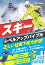 スキー レベルアップバイブル 正しい技術で完全走破! [ 佐々木 常念 ]...