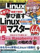 ��� Linux (��ʥå���) 2016ǯ 09��� [����]